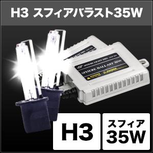 HIDコンバージョンキット スフィアバラスト 35W H3 [SHDBB] / ¥18,800/HIDキット|LEDヘッドライト販売のスフィアライト
