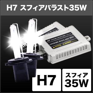 HIDコンバージョンキット スフィアバラスト 35W H7 [SHDBD] / ¥18,800/HIDキット|LEDヘッドライト販売のスフィアライト