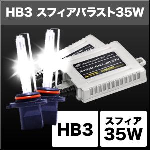 HIDコンバージョンキット スフィアバラスト 35W HB3 12V用 [SHDBF] / ¥18,800/HIDキット|LEDヘッドライト販売のスフィアライト