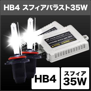 HIDコンバージョンキット スフィアバラスト 35W HB4 12V用 [SHDBG] / ¥18,800/HIDキット|LEDヘッドライト販売のスフィアライト