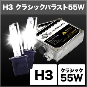 HIDコンバージョンキット クラシックバラスト 55W H3 [SHDDB] / ¥10,600/HIDキット|LEDヘッドライト販売のスフィアライト