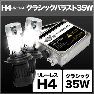 HIDコンバージョンキット クラシックバラスト 35W H4 Hi/Lo リレーレス [SHDEC] / ¥14,800/HIDキット|LEDヘッドライト販売のスフィアライト