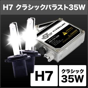 HIDコンバージョンキット クラシックバラスト 35W H7 12V用 [SHDED] / ¥8,600/HIDキット|LEDヘッドライト販売のスフィアライト