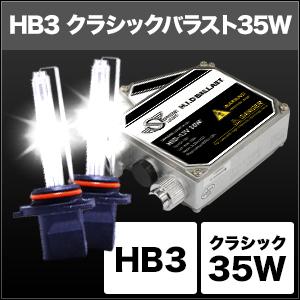 HIDコンバージョンキット クラシックバラスト 35W HB3 12V用 [SHDEF] / ¥8,600/HIDキット|LEDヘッドライト販売のスフィアライト