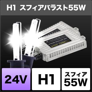 24V用HIDコンバージョンキット スフィアバラスト 55W H1 [SHDJA] / ¥20,800/HIDキット|LEDヘッドライト販売のスフィアライト