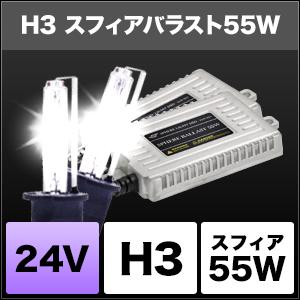 24V用HIDコンバージョンキット スフィアバラスト 55W H3 [SHDJB] / ¥20,800/HIDキット|LEDヘッドライト販売のスフィアライト