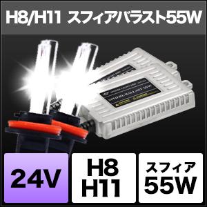 24V用HIDコンバージョンキット スフィアバラスト 55W H8,11 [SHDJE] / ¥20,800/HIDキット|LEDヘッドライト販売のスフィアライト