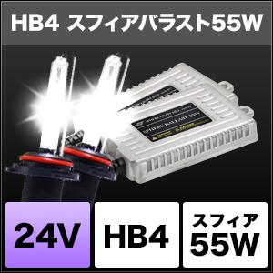 24V用HIDコンバージョンキット スフィアバラスト 55W HB4 [SHDJG] / ¥20,800/HIDキット|LEDヘッドライト販売のスフィアライト