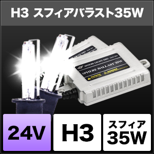 24V用HIDコンバージョンキット スフィアバラスト 35W H3 [SHDKB] / ¥18,800/HIDキット|LEDヘッドライト販売のスフィアライト
