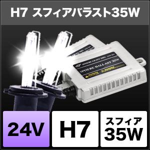24V用HIDコンバージョンキット スフィアバラスト 35W H7 [SHDKD] / ¥18,800/HIDキット|LEDヘッドライト販売のスフィアライト