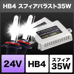 24V用HIDコンバージョンキット スフィアバラスト 35W HB4 [SHDKG] / ¥18,800/HIDキット|LEDヘッドライト販売のスフィアライト