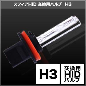 HID交換用バルブ H3 [SHDLB] / ¥2,500/HIDキット|LEDヘッドライト販売のスフィアライト