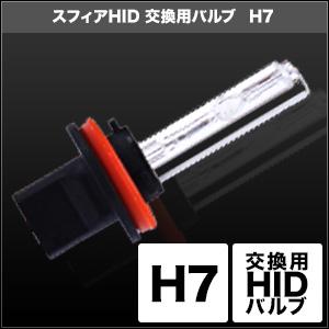 HID交換用バルブ H7 [SHDLD] / ¥2,500/HIDキット|LEDヘッドライト販売のスフィアライト
