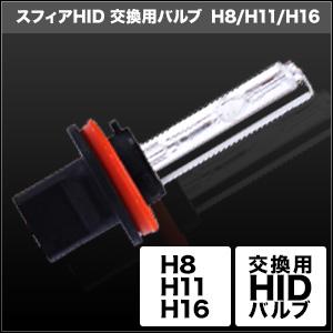 HID交換用バルブ H8/H11/H16 [SHDLE] / ¥2,500/HIDキット|LEDヘッドライト販売のスフィアライト