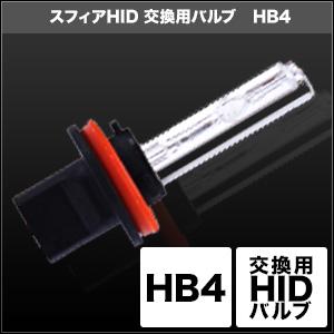 HID交換用バルブ HB4 [SHDLG] / ¥2,500/HIDキット|LEDヘッドライト販売のスフィアライト