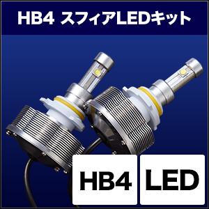 スフィアLED HB4(9006) コンバージョンキット【車検対応LED】 [SHDPG] / ¥17,000/HIDキット|LEDヘッドライト販売のスフィアライト