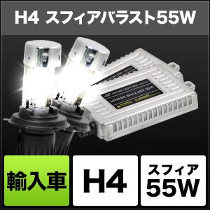 輸入車用HIDコンバージョンキット スフィアバラスト 55W H4 Hi/Lo [SHEAC] / ¥50,400/HIDキット|LEDヘッドライト販売のスフィアライト