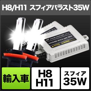 輸入車用HIDコンバージョンキット スフィアバラスト 35W H8,11 [SHEBE] / ¥30,600/HIDキット|LEDヘッドライト販売のスフィアライト
