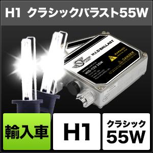 輸入車用HIDコンバージョンキット クラシックバラスト 55W H1 [SHEDA] / ¥22,400/HIDキット|LEDヘッドライト販売のスフィアライト