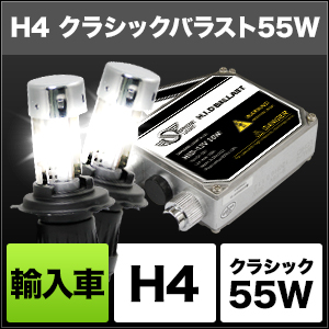 輸入車用HIDコンバージョンキット クラシックバラスト 55W H4 Hi/Lo [SHEDC] / ¥40,600/HIDキット|LEDヘッドライト販売のスフィアライト