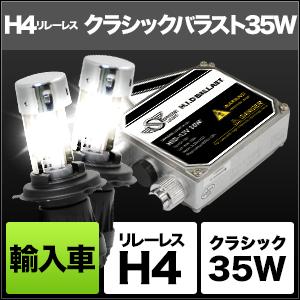 輸入車用HIDコンバージョンキット クラシックバラスト 35W H4 Hi/Lo リレーレス [SHFEC] / ¥38,400/HIDキット|LEDヘッドライト販売のスフィアライト