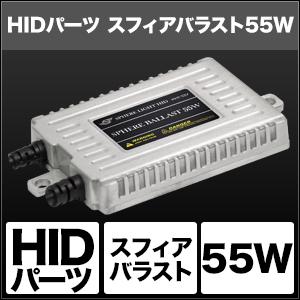 HIDパーツ スフィアバラスト 55W [SHGA] / ¥9,500/HIDキット|LEDヘッドライト販売のスフィアライト