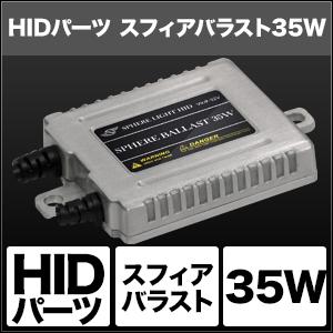HIDパーツ スフィアバラスト 35W [SHGB] / ¥8,500/HIDキット|LEDヘッドライト販売のスフィアライト