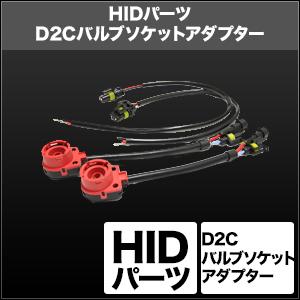 HIDパーツ D2Cバルブソケットアダプター [SHGD2] / ¥3,000/HIDキット|LEDヘッドライト販売のスフィアライト