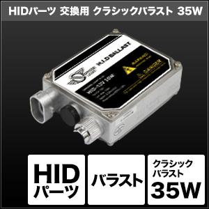 HIDパーツ クラシックバラスト 35W [SHGE] / ¥3,500/HIDキット|LEDヘッドライト販売のスフィアライト