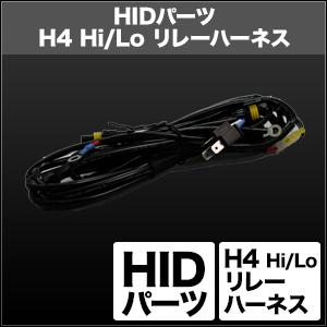 HIDパーツ H4 Hi/Lo リレーハーネス [SHGH4] / ¥1,780/HIDキット|LEDヘッドライト販売のスフィアライト