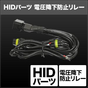HIDパーツ 電圧降下防止リレー [SHGRL] / ¥1,980/HIDキット|LEDヘッドライト販売のスフィアライト