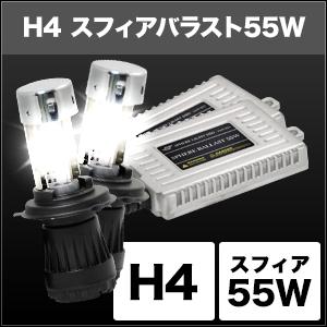 HIDコンバージョンキット 55W H4 Hi/Lo 12V用 4300K [SHCAC0431] / ¥26,800/HIDキット|LEDヘッドライト販売のスフィアライト
