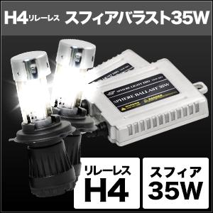 HIDコンバージョンキット 35W H4 Hi/Lo リレーレス 12V用 4300K [SHDBC0431] / ¥24,800/HIDキット LEDヘッドライト販売のスフィアライト