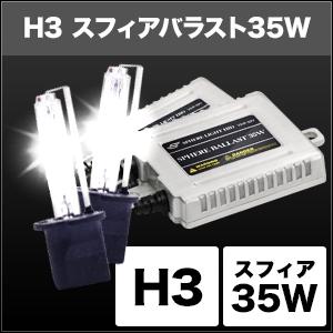 HIDコンバージョンキット 35W H3 12V用 3000K [SHDBB0301] / ¥20,800/HIDキット|LEDヘッドライト販売のスフィアライト