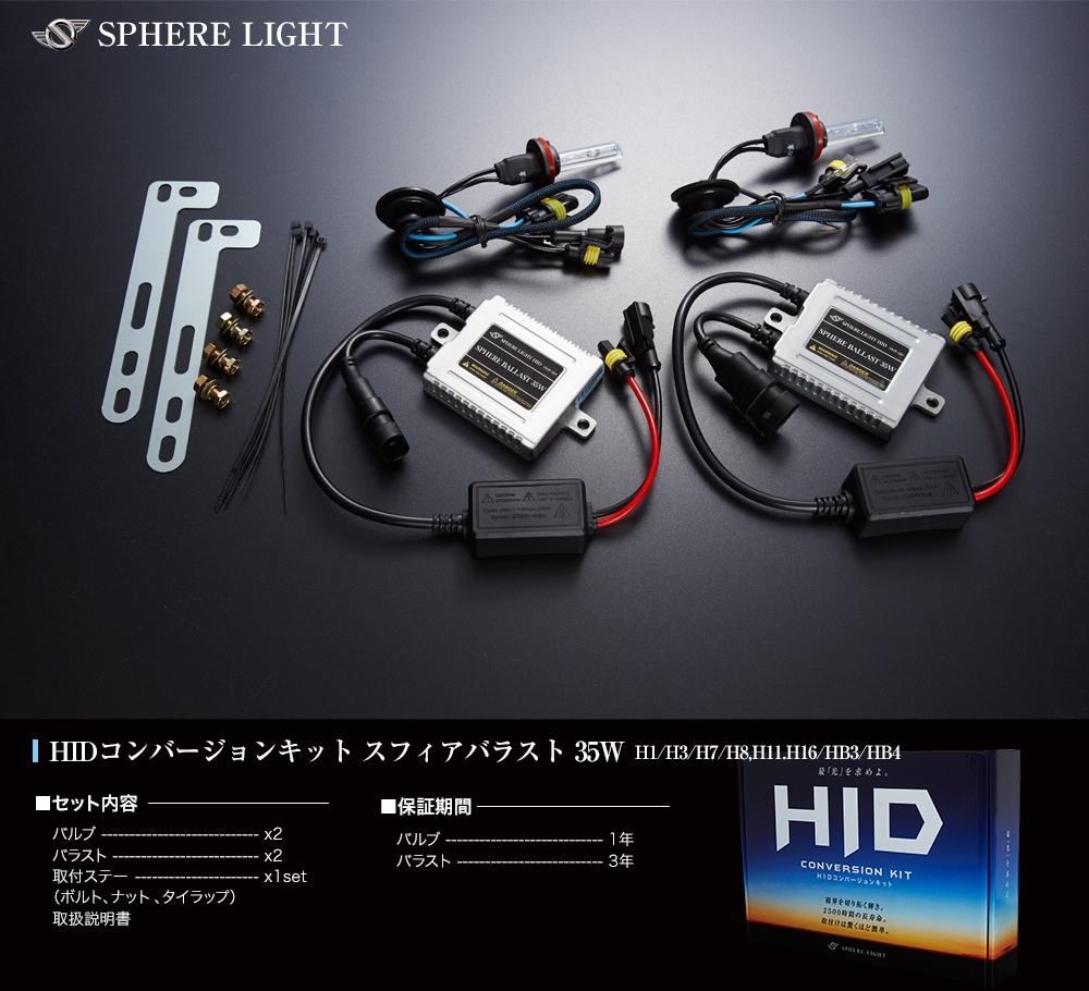HIDコンバージョンキット 35W H3 12V/24V兼用 3000K [SHDBB0301] / ¥20,800/HIDキット|LEDヘッドライト販売のスフィアライト