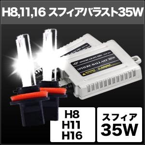 HIDコンバージョンキット 35W H8/H9/H11 12V/24V兼用 3000K [SHDBE0301] / ¥20,800/HIDキット|LEDヘッドライト販売のスフィアライト
