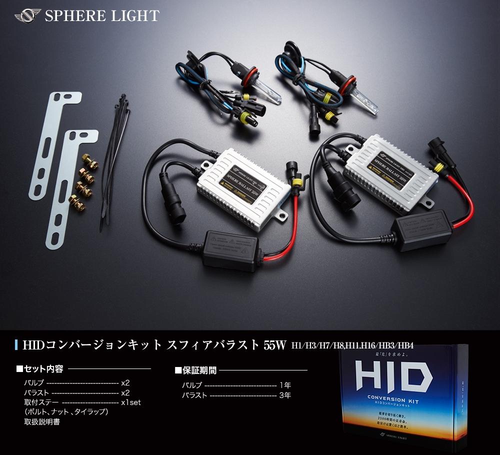 HIDコンバージョンキット 55W H1 12V/24V兼用 4300K [SHDAA0431] / ¥20,800/HIDキット|LEDヘッドライト販売のスフィアライト