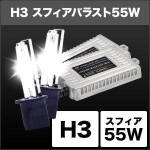 HIDコンバージョンキット 55W H3 12V用 3000K [SHDAB0301] / ¥22,800/HIDキット|LEDヘッドライト販売のスフィアライト