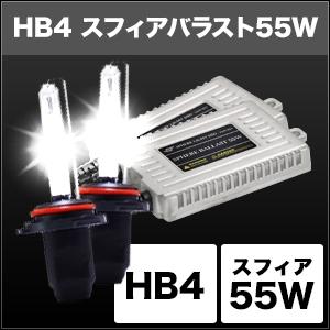 HIDコンバージョンキット 55W HB4 12V/24V兼用 3000K [SHDAG0301] / ¥22,800/HIDキット|LEDヘッドライト販売のスフィアライト