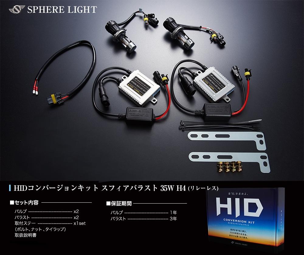HIDコンバージョンキット 35W H4 Hi/Lo リレーレス 12V用 4300K [SHDBC0431] / ¥24,800/HIDキット|LEDヘッドライト販売のスフィアライト