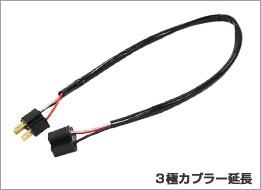 HIDパーツ 延長コード 高圧カプラー延長ケーブル 50cm 1本 [SHGLCHP17] / ¥800/HIDキット|LEDヘッドライト販売のスフィアライト