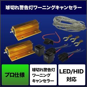 HID用 球切れ警告灯ワーニングキャンセラー【プロ仕様】 クルマ用 (2灯用) [SHGCCHP25] / ¥11,800/HIDキット|LEDヘッドライト販売のスフィアライト