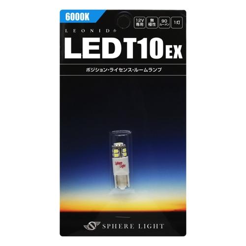 LEONID LED T10 EX 6000K 1本 [SHLET10EX-1] / ¥1,990/HIDキット|LEDヘッドライト販売のスフィアライト