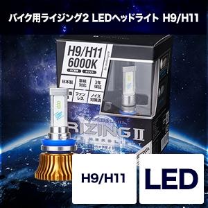 バイク用LEDヘッドライト RIZING2 H9/H11 4500K [SRBH9045] / ¥12,800/HIDキット|LEDヘッドライト販売のスフィアライト