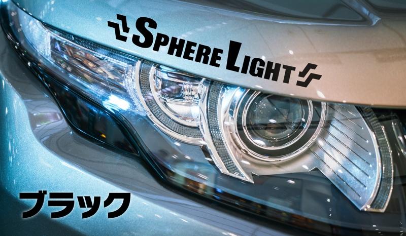 ステッカー サイズ大(W300mm×H41mm)ブラック [STK001L-B] / ¥1,650/HIDキット|LEDヘッドライト販売のスフィアライト