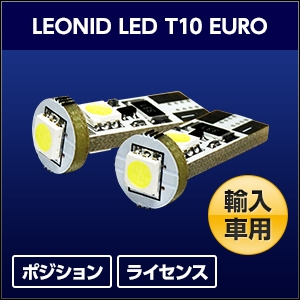 LEONID LED T10 EURO 1本 [SHLET10EU-1] / ¥4,600/HIDキット|LEDヘッドライト販売のスフィアライト
