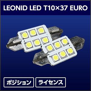 LEONID LED T10x37 EURO 2個 [SHLET37EU-2] / ¥9,200/HIDキット|LEDヘッドライト販売のスフィアライト