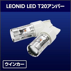 LEONID LED T20 アンバー 通常セット [SHLET20U] / ¥5,800/HIDキット|LEDヘッドライト販売のスフィアライト