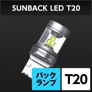 バックランプ専用LED SUNBACK (サンバック) T20  6000K [SBVT20] / ¥3,900/HIDキット|LEDヘッドライト販売のスフィアライト