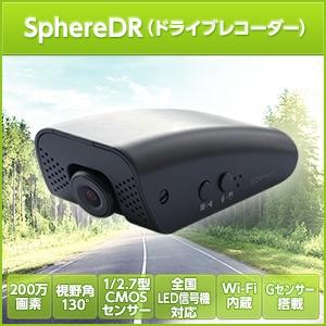 SphereDR 16GBモデル [SDREC16] / ¥15,800/HIDキット|LEDヘッドライト販売のスフィアライト